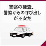 btn_topnayami_01